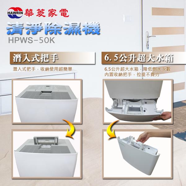 ((全新品))華菱 27公升 1級能效清淨除濕機 HPWS-50K 一級能效 可申請貨物稅補助1200