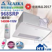 阿拉斯加 968SRP 遙控型多功能暖風機 PTC發熱 可加購異味阻斷-電動逆止閥《HY生活館》