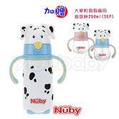 Nuby 不銹鋼真空學習杯(細吸管)420ML-大麥町狗狗(藍)【贈 大麥町狗狗兩用造型杯250ml】