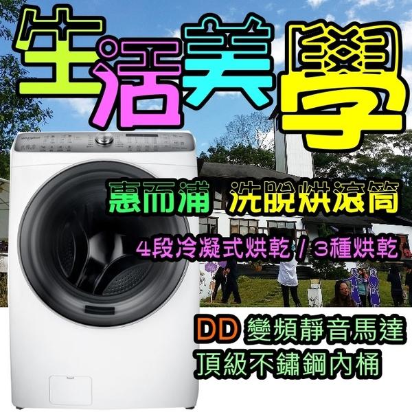 惠而浦 13公斤洗脫烘滾筒洗衣機 WD13GW(麻煩需先問庫存)