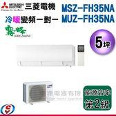 【信源】5坪【三菱冷暖變頻分離式一對一冷氣-霧之峰系列】MSZ-FH35NA/MUZ-FH35NA 含標準安裝