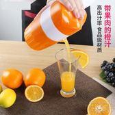家用檸檬水果榨汁橙子迷你手動榨汁機OU1122『科炫3C』