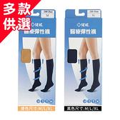 健妮 醫療級 280D 中統襪-(膚色、黑色) M/L/XL【新高橋藥妝】多款可選