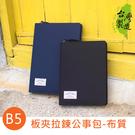 珠友 PO-18005A B5/18K板夾拉鍊公事包/多功能文件夾-布質