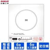 SANLUX台灣三洋陶瓷面板電磁爐IC-65B