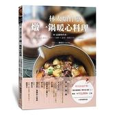 林太燉什麼:燉一鍋暖心料理(50道鍋物料理:牛肉╳豬肉╳雞肉╳海鮮╳蔬菜,輕鬆烹