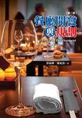 餐廳開發與規劃(第二版)