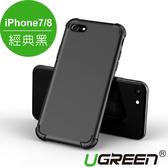 現貨Water3F綠聯 iPhone 7/iPhone 8耐衝擊氣囊保護殼 經典黑