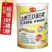 來而康 大禾 三D蛋白素 (奶素) 一箱六罐販售 贈隨身包6包