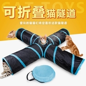 寵物貓咪響紙四通隧道智益貓玩具鉆桶可折疊貓通道【時尚大衣櫥】