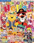 Hello ! 創刊2號/2017