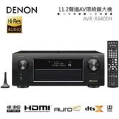 【限時下殺↙+24期0利率】DENON 日本製 11.2聲道AV環繞擴大機 AVR-X6400H
