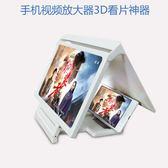 手機屏幕放大器高清3D視頻支架