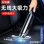 車用吸塵器 車載吸塵器汽車強力專用大功率家用車內兩用小型迷你無線充電車用 年終鉅惠