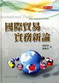 (二手書)國際貿易實務新論(修訂十版)
