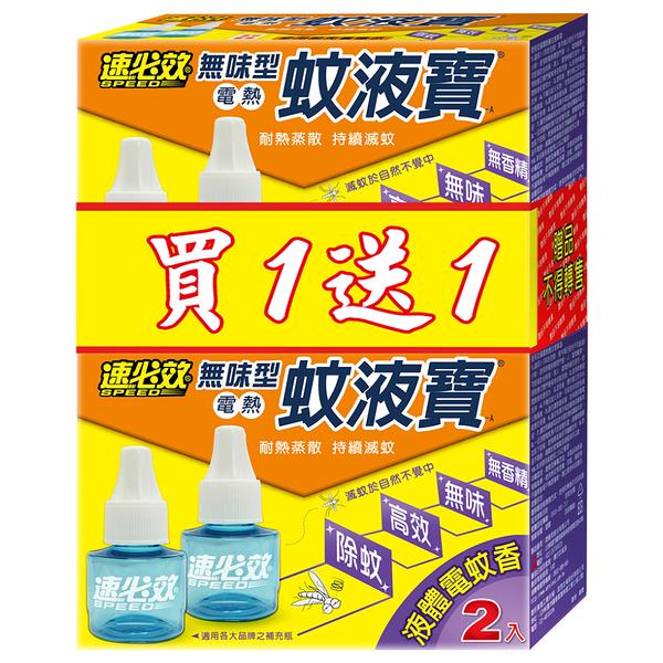 速必效無味型電熱蚊液寶二入裝 買一送一(液體電蚊香補充液) 滅蚊 防蚊 蚊香器 殺蟲劑