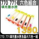 【六色填充墨水匣+全新晶片】CANON PGI-770+CLI-771填充 適用MG7770 / TS8070