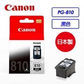 Canon PG-810黑色墨水匣(含噴頭) 原廠墨水匣【迪特軍】