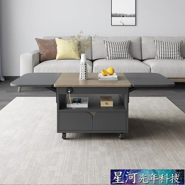 茶几 折疊茶幾餐桌兩用現代簡約小戶型客廳家具北歐多功能移動充電茶桌 DF星河光年
