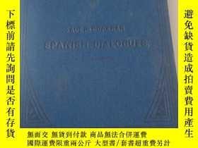 二手書博民逛書店SPANISH罕見DIALOGUES 西班牙語對話 (1890年出版Y3701 SUTTON F CORKRA