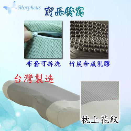 《家購網寢俱館》竹碳優眠科技乳膠枕(2入)