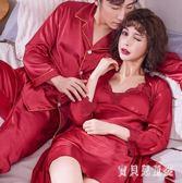 情侶結婚睡衣 紅色女冰絲綢秋兩件套新婚男裝家居服 BF12208『寶貝兒童裝』