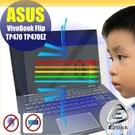 ® Ezstick ASUS TP470 TP470EZ 特殊規格 防藍光螢幕貼 抗藍光 (可選鏡面或霧面)