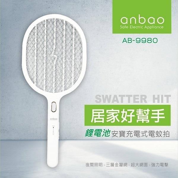 【南紡購物中心】【2入組】安寶AB-9980充電蚊拍 (USB充電,內置鋰電池)