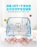 奶瓶消毒鍋 嬰兒奶瓶消毒器帶烘干多功能紫外線殺菌嬰兒消毒鍋餐具小型消毒柜 220V 亞斯藍