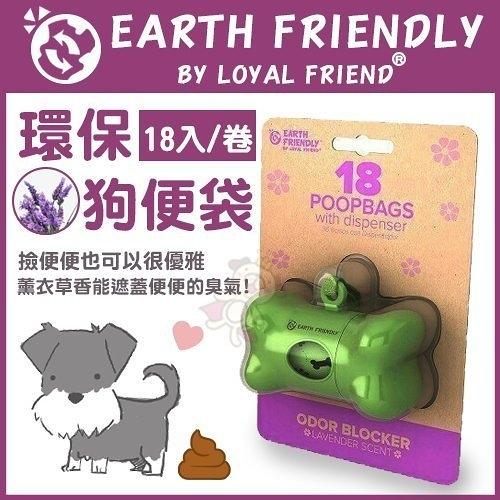 *WANG* LOYAL環保狗便袋 薰衣草香氛 18入/卷 撿便袋 環保袋