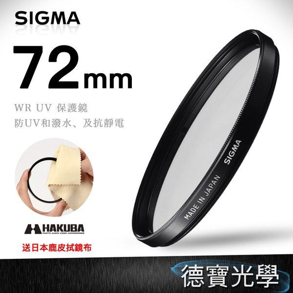 SIGMA 72mm WR UV 保護鏡 奈米多層鍍膜 高精度高穿透頂級濾鏡 送好禮 拔水抗油汙 風景攝影首選