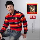 【大盤大】(P33512)男 加厚休閒衫 口袋上衣 橫條紋長袖POLO衫 台灣製休閒 過年聖誕禮物【剩M號】