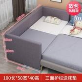 兒童床 定制實木兒童床帶護欄女男孩嬰兒床邊床軟包布藝延邊加寬小床拼接大床【男人範】