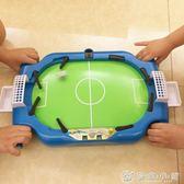 親子游戲男孩桌上足球桌面臺 桌游兒童益智六一節玩具抖音禮物優家小鋪