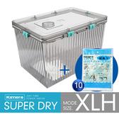 ◆超值組 佳美能Kamera【XLH型 附溼度計】免插電氣密防潮箱+10入強力乾燥劑 乾燥箱 除濕劑 乾燥包
