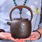 紫砂壺 家用水具陶瓷紫砂創意冷水壺 耐高溫酒店涼水壺 茶壺700ML