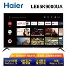 【歐雅系統家具】Haier海爾 65吋無感邊框 4K HDR Android 連網聲控電視 LE65K9000UA