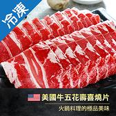 美國牛五花壽喜燒400G/盒【愛買冷凍】