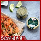 【24H快速出貨】【義大利RITROVO】綜合香料海鹽(100g)