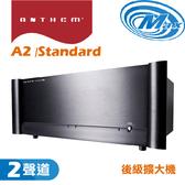 《麥士音響》 ANTHEM 後級擴大機 A2 /Standard