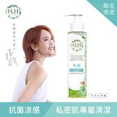 【楊丞琳聯名款】HH私密植萃抗菌潔淨露(200ml)