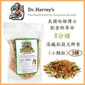 *WANG*美國哈維博士Dr. Harvey s 《8分鐘高纖彩蔬犬鮮食(小顆粒)》3磅