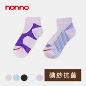 NON-NO碘紗運動襪 (22~24cm) 兩色任選【愛買】