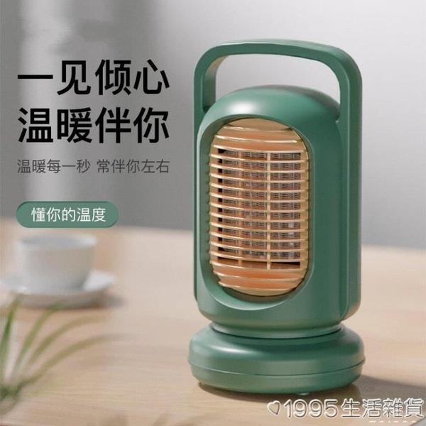 迷你暖風機usb 小型 迷你家用省電小功率速熱靜音宿舍桌面辦公室 1995生活雜貨