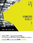 (二手書)亞細亞的好孩子:一個大陸學生視野下的台灣