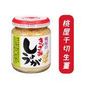 日本 現貨 桃屋 千切生薑 110g 調味 薑末 方便 料理