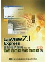 二手書博民逛書店《LabVIEW 7.1 Express 圖控程式應用─含自動量
