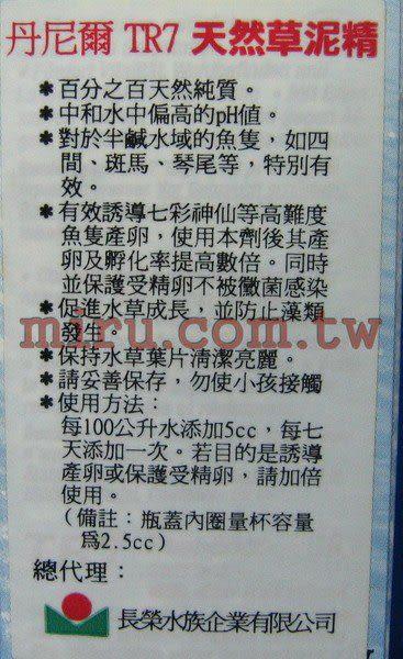 【西高地水族坊】德國Dennerle丹尼爾 TR7天然草泥精(50ml)