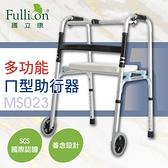 【Fullicon 護立康】多功能助行器(含坐版不含輔助輪)