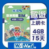 Wi-Ho! 特樂通 歐洲周遊(38國)SIM卡(4G/15天)
